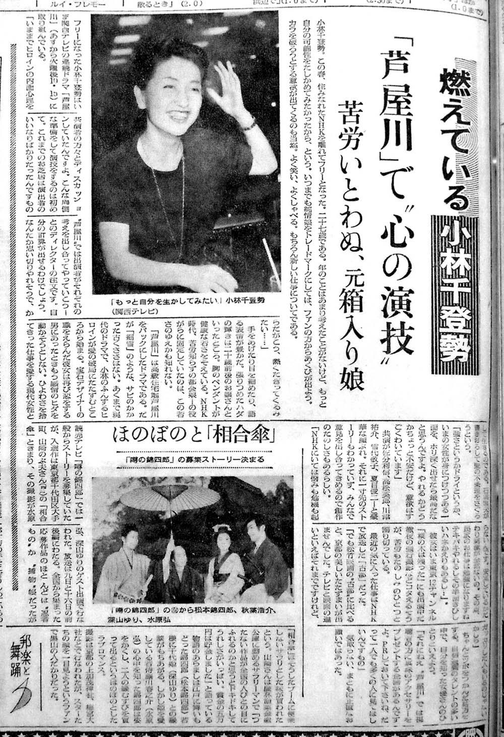 小林千登勢の画像 p1_10